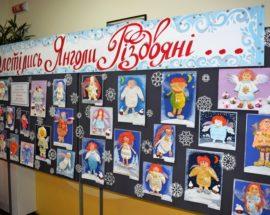 """У Броварах в Палаці творчості дітей та юнацтва відкрилася новорічно-різдвяна виставка """"Злетілись Янголи Різдвяні…"""""""