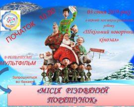 Шкільний новорічний кінозал у Коцюбинському