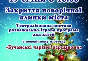 Бучанські чарівні передзвони: у Бучі урочисто закриють новорічну ялинку міста