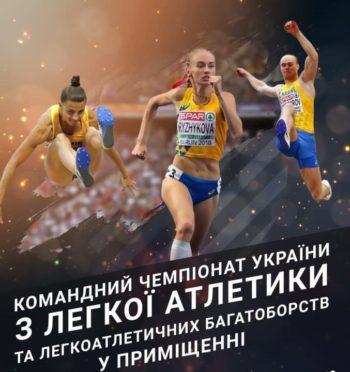 Броварські легкоатлети серед переможців чемпіонату України