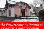 на Водохреще на Київщині почнеться похолодання