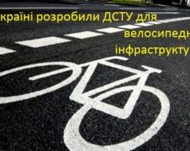 в Україні вперше розробили велоДСТУ