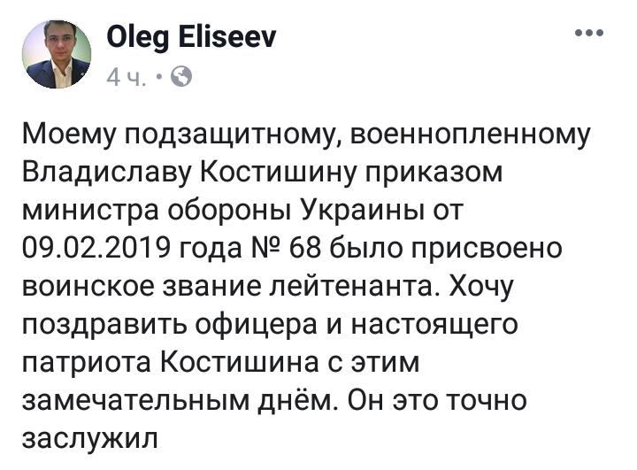 1-1 Двоє полонених українських моряків отримали офіцерські звання