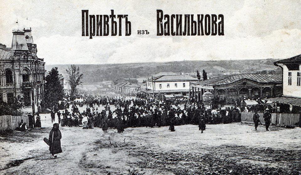 101 рік тому з'явився Васильківський Кіш Вільного козацтва