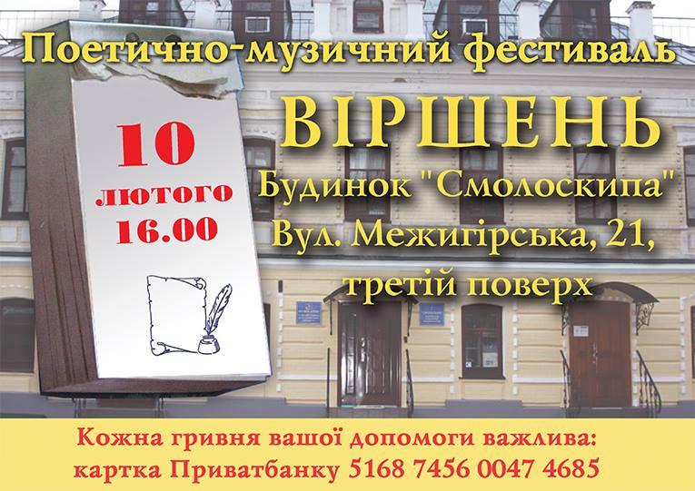 51094030_10215100401598285_5721514518425632768_n 10 лютого в Києві відбудеться 23-й Всеукраїнський фестиваль поезії та авторської пісні «ВІРШЕНЬ»
