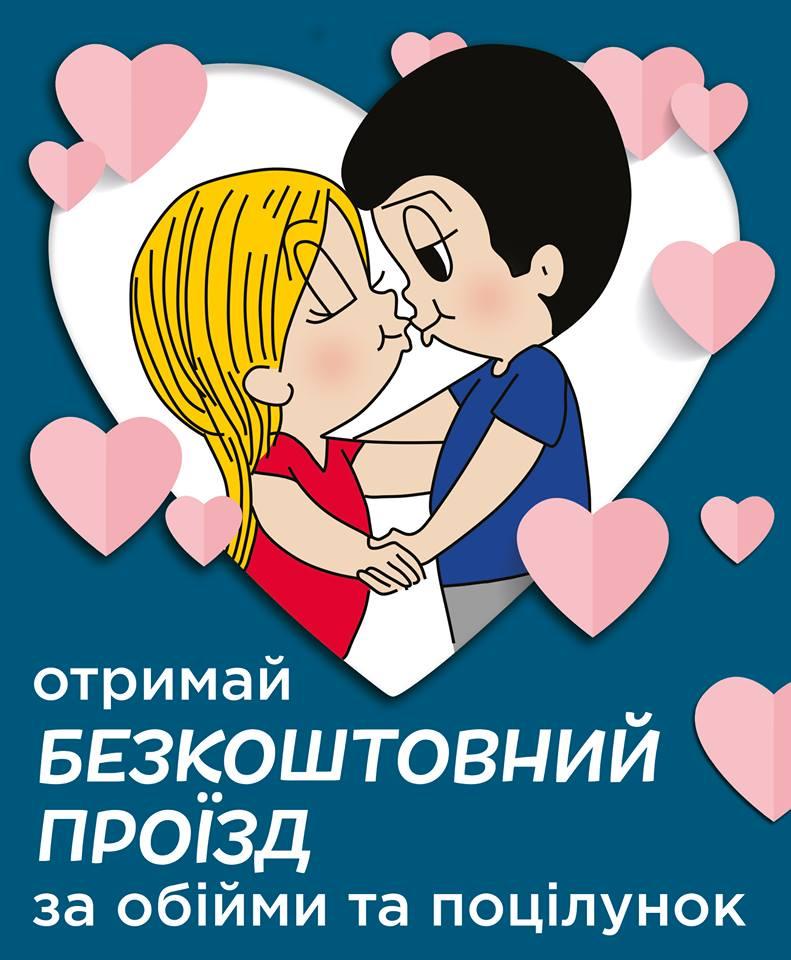 """Закоханим — безкоштовно: акція від """"Київпастрансу"""" до 14 лютого"""