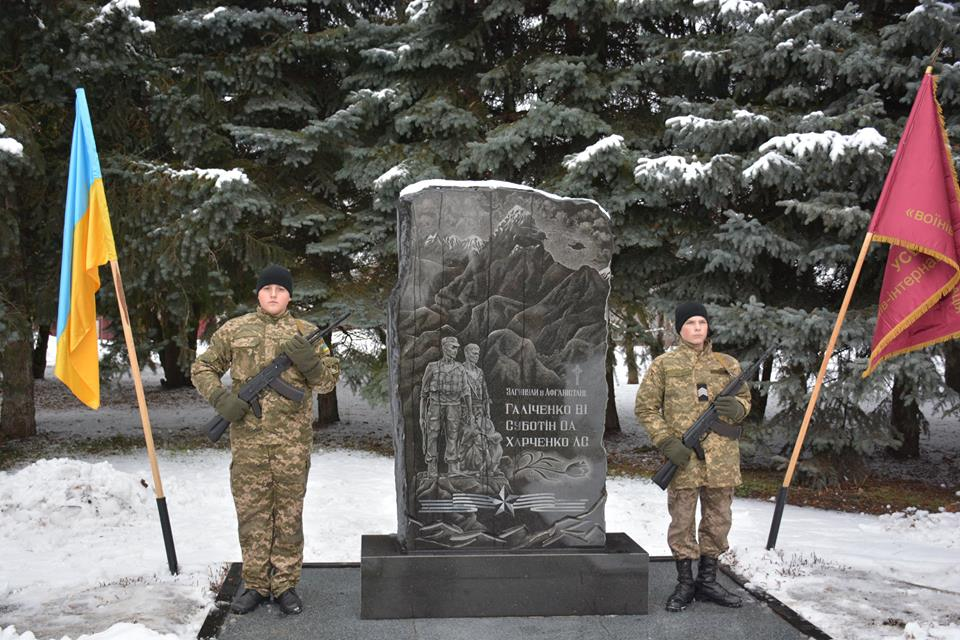 В Миронівці вшанували полеглих воїнів-афганців