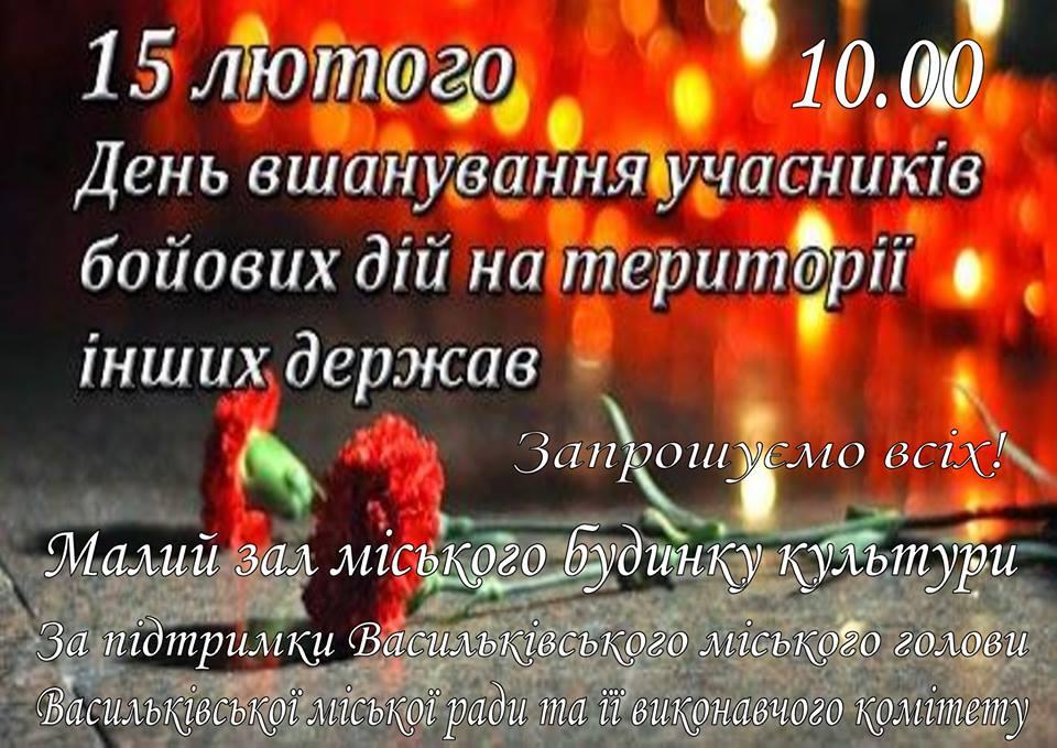 Вшанування загиблих в Афганістані воїнів у Василькові (анонс)