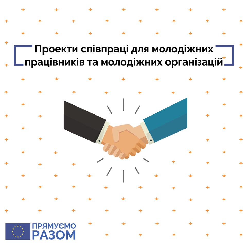 Міжнародна співпраця – можливість для молоді (анонс)