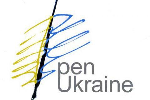 587caf613261b Український ПЕН набирає учасників-шанувальників літератури і правозахисників
