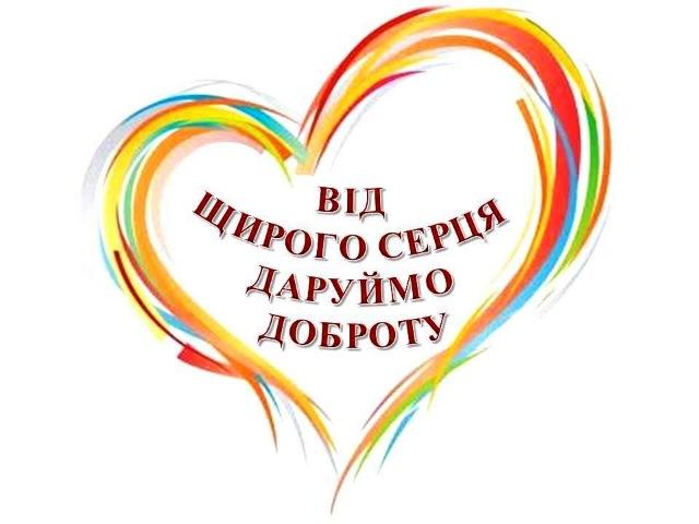 «Спонтанне» свято для васильківських дітей школи-інтернату