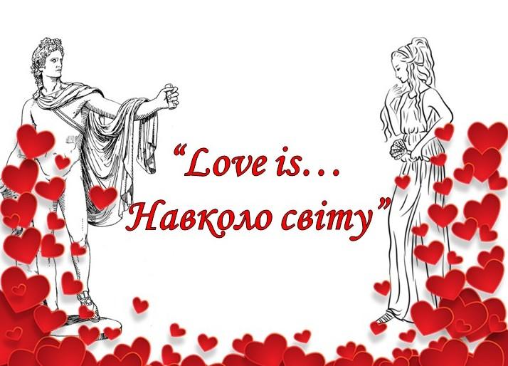 """""""Love is… Навколо світу"""": Бровари запрошують на конкурсно-розважальну програму"""
