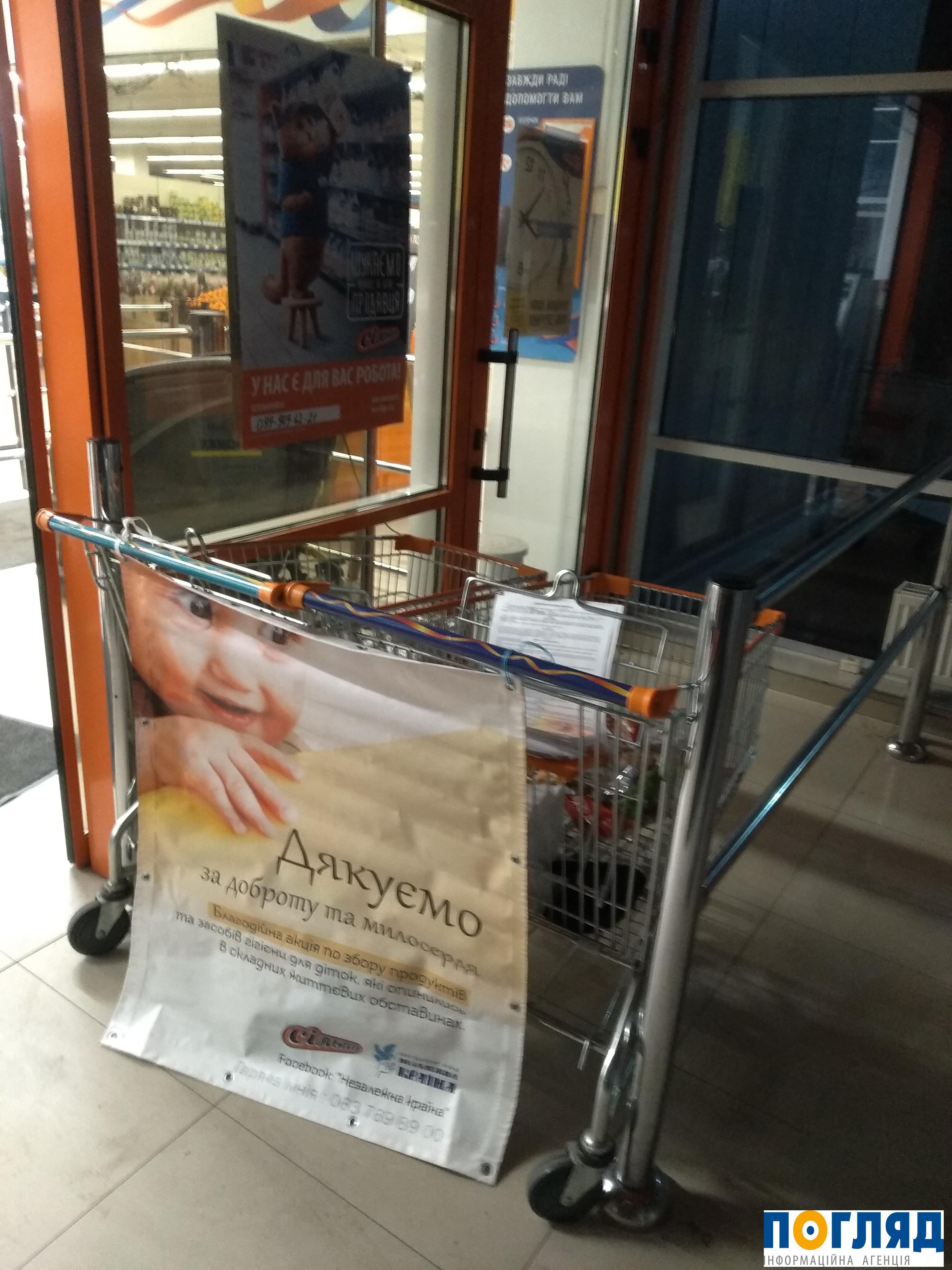 У Василькові знову діє акція зі збору допомоги дітям