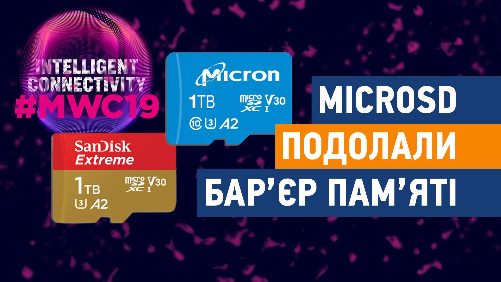 MicroSD подолали бар'єр пам'яті в 1 ТБ