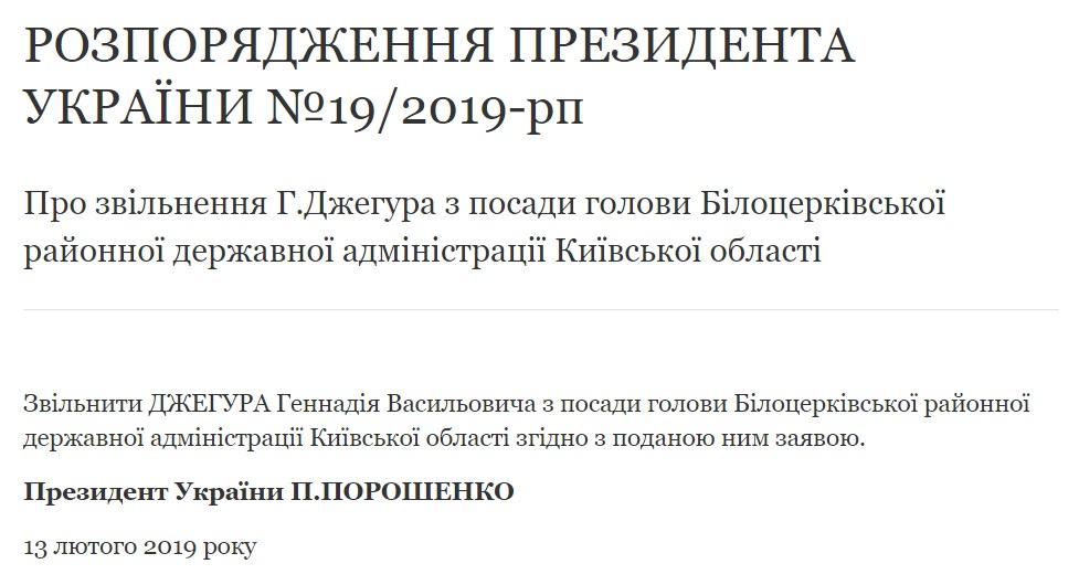 Президент звільнив голову Білоцерківської райдержадміністрації