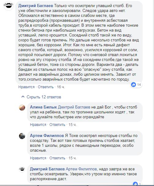 Втомився та приліг: стовпопад у Славутичі