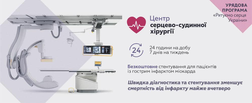 U-Bilij-TSerkvi-vidkryyut-novyj-kardiotsentr У Білій Церкві відкриють новий кардіоцентр