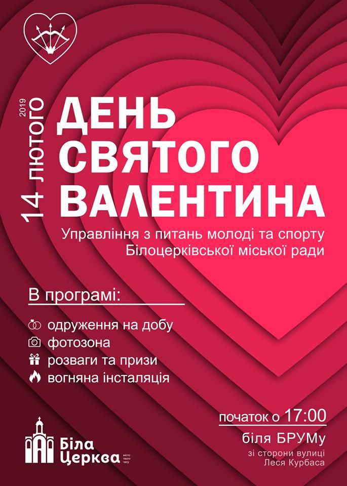 У Білій Церкві відзначать День святого Валентина (програма заходів)
