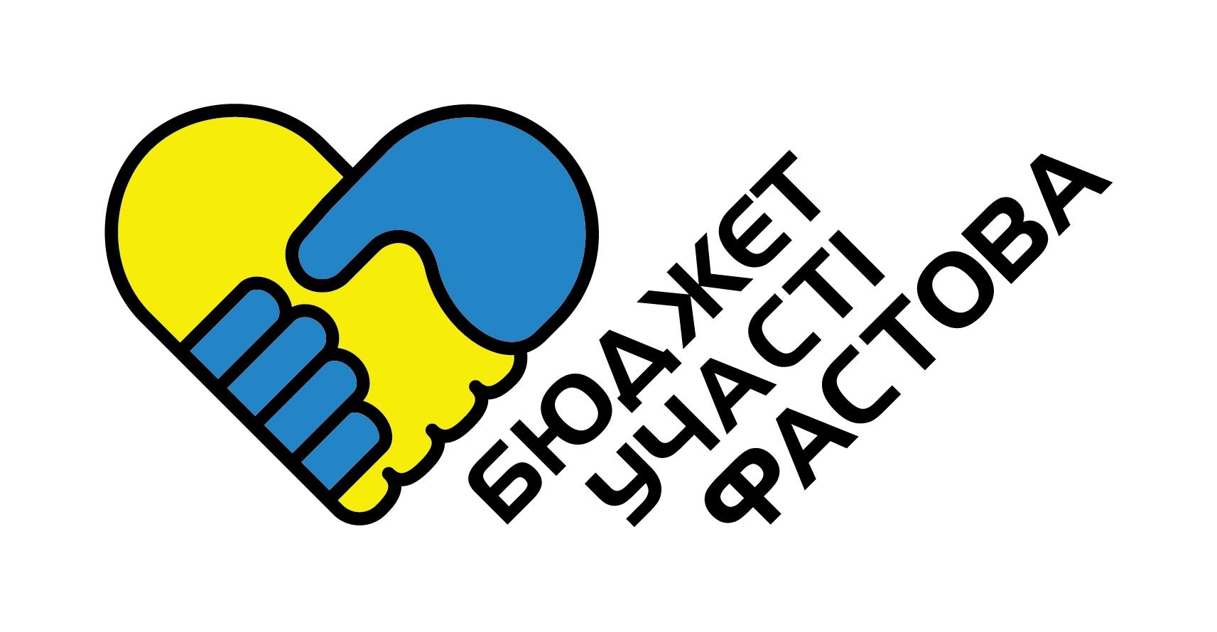 З 1 березня стартує прийом проектів Бюджету участі Фастова