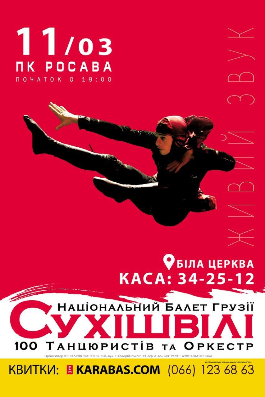 У Білій Церкві виступатиме Національний балет Грузії «Сухішвілі»
