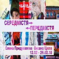 afisha-kyiv-white-world 12 лютого в Києві відкриється виставка «Середмістя-Передмістя»