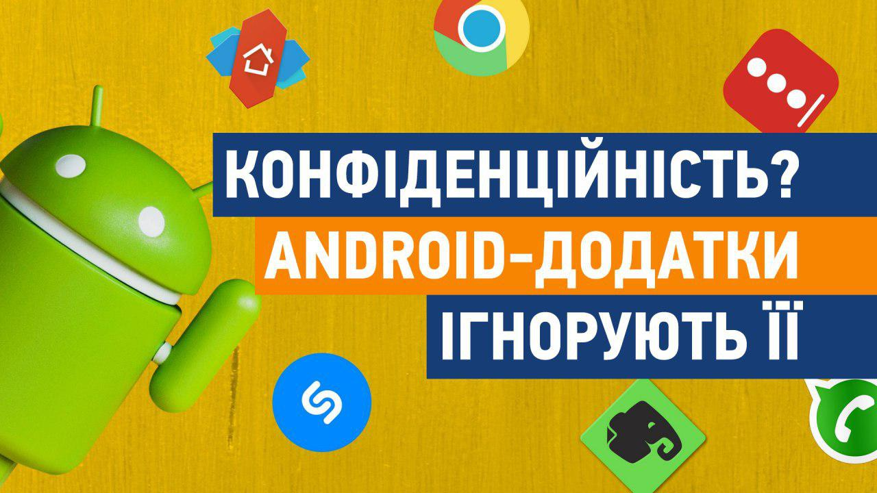 Ваша конфіденційність під загрозою! Android-додатки стежать за користувачами.
