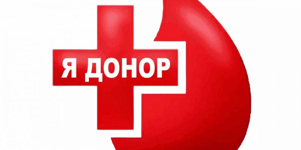 Васильківчан запрошують здати кров