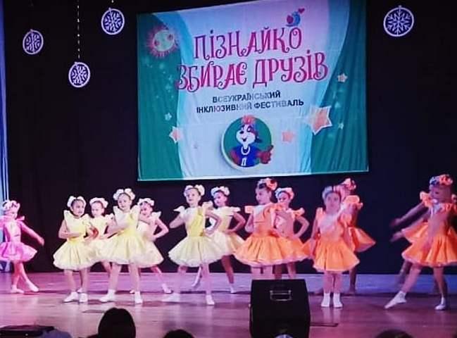 """feeriya3 Феєричні виступи """"Феєрія Денс"""" на всеукраїнському інклюзивному фестивалі"""