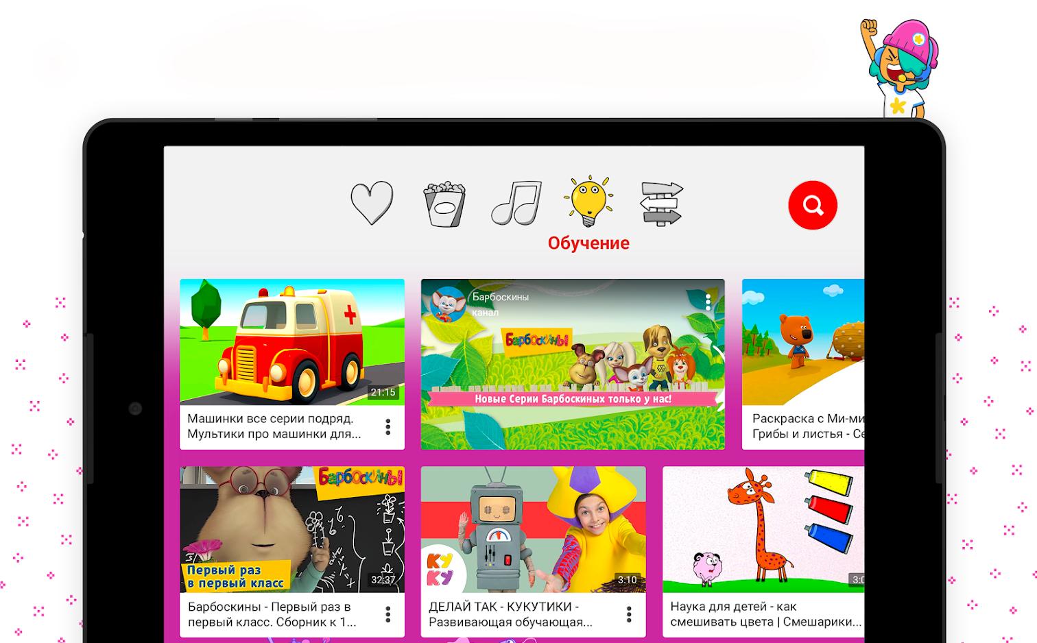 Тепер додаток YouTube Kids доступний в Україні