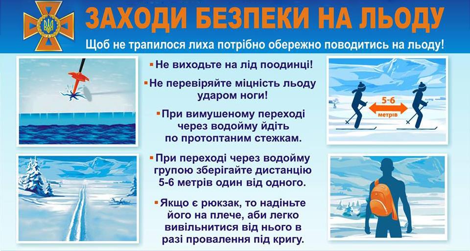 У Києві проведуть акцію «Увага! Смертельно небезпечний ЛІД!»