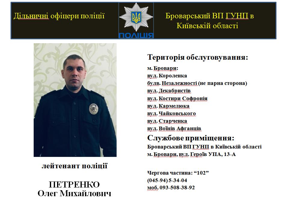 Знайди свого: дільничні інспектори поліції Броварів