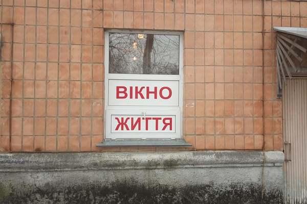 """011 На скільки """"популярне"""" """"Вікно життя"""" Бориспільської ЦРЛ"""