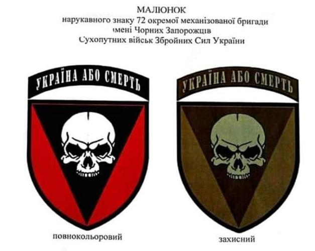 Серед нових символів для військових є навіть череп
