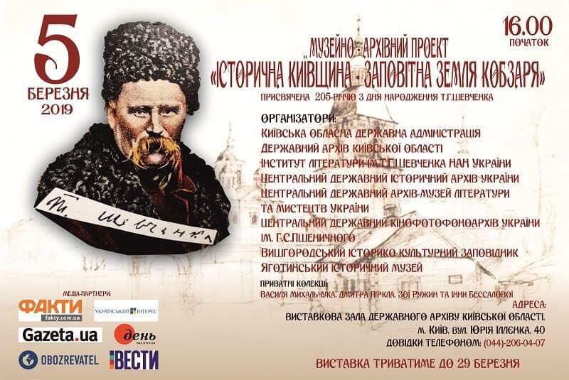Завітайте на виставку «Історична Київщина – заповітна земля Кобзаря»