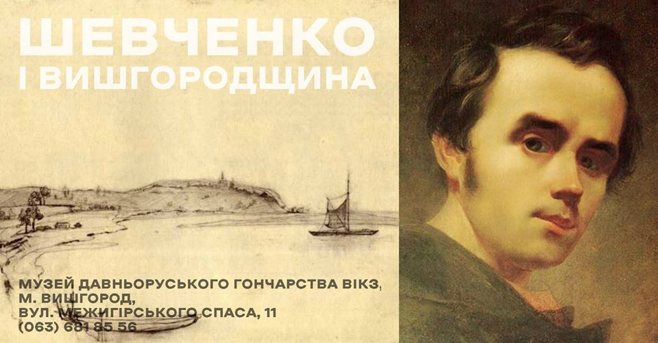 Шевченко і Вишгородщина (анонс)