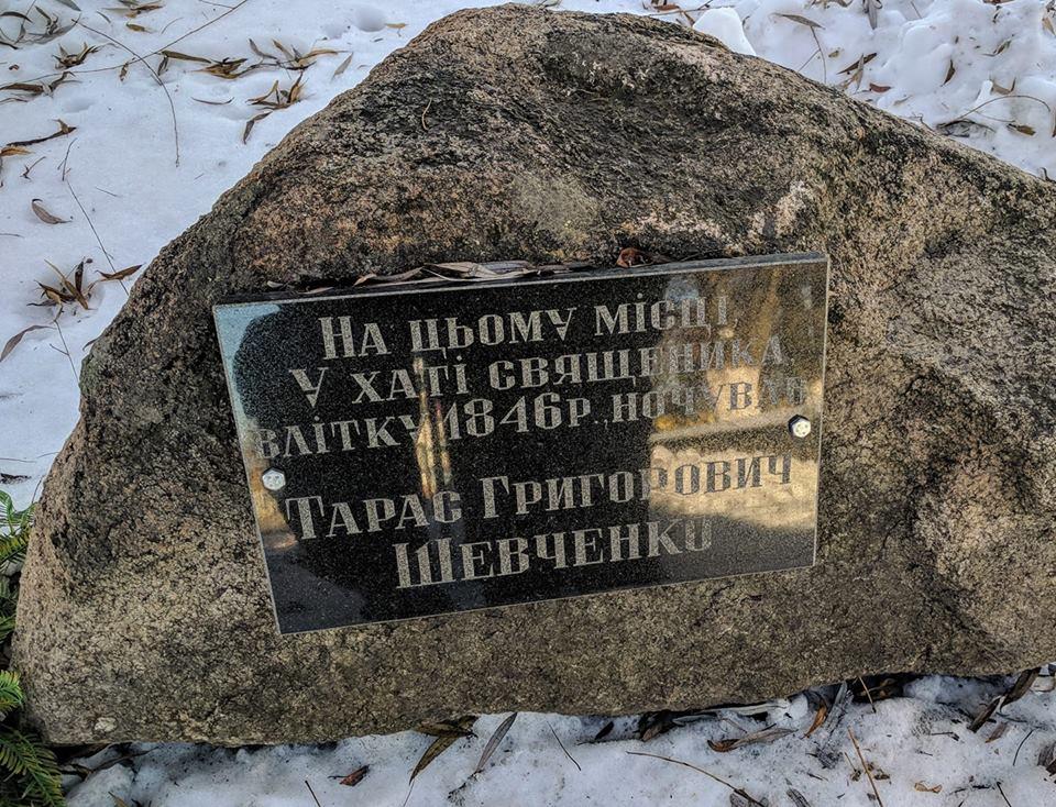 Т. Г. Шевченко і Київщина: відомі й невідомі факти