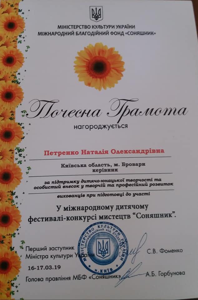 Учень  з Броварів переміг у міжнародному фестивалі-конкурсі