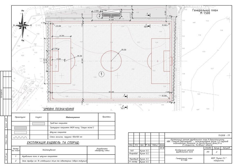 У Борисполі будують новий футбольний стадіон - футбол, стадіон, Будівництво, Бориспіль - 56173285 806008073112619 3861389338151485440 n