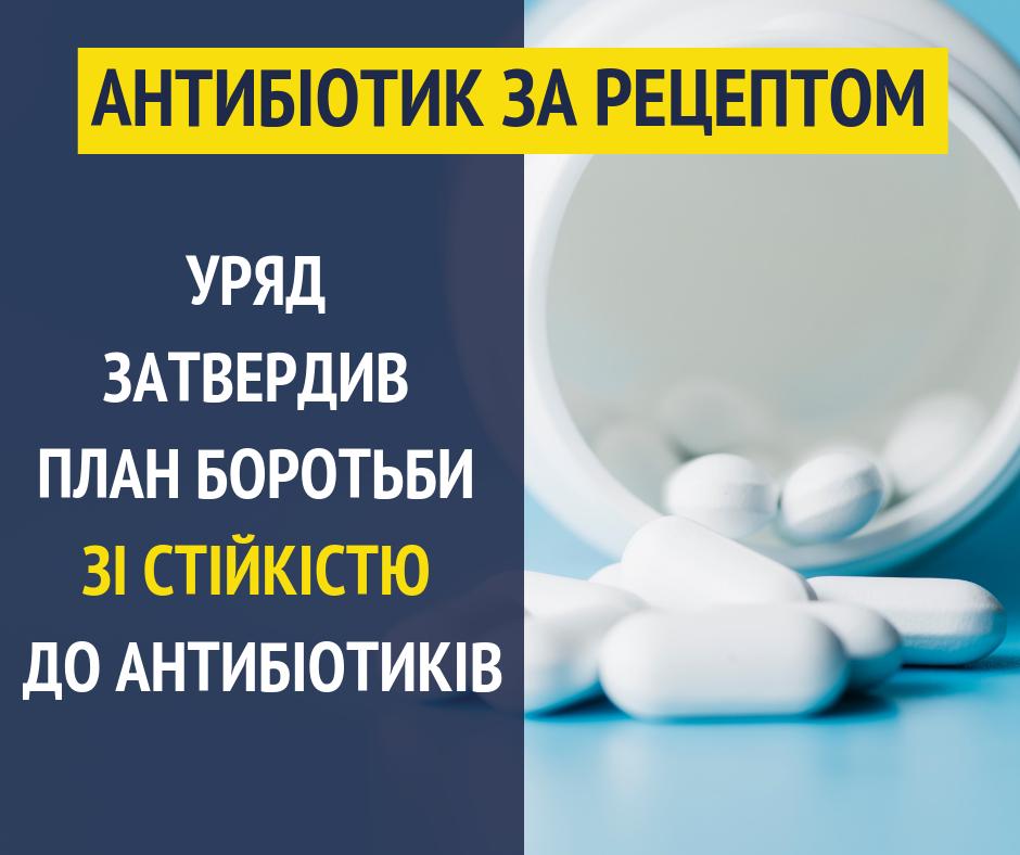 Антибіотики – тільки за рецептом, - Уляна Супрун