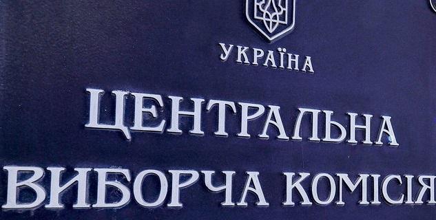 39 кандидатів: ЦВК затвердила форму і текст виборчого бюлетеня