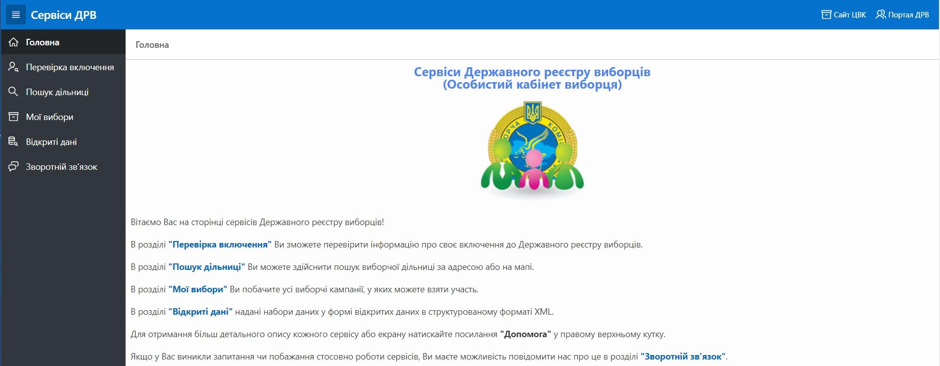 Мешканців Білоцерківщини просять перевірити свої дані у Реєстрі виборців