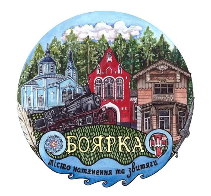 FB_IMG_1552904701506 Логотип Боярки: ліс, храм та історичний фестиваль