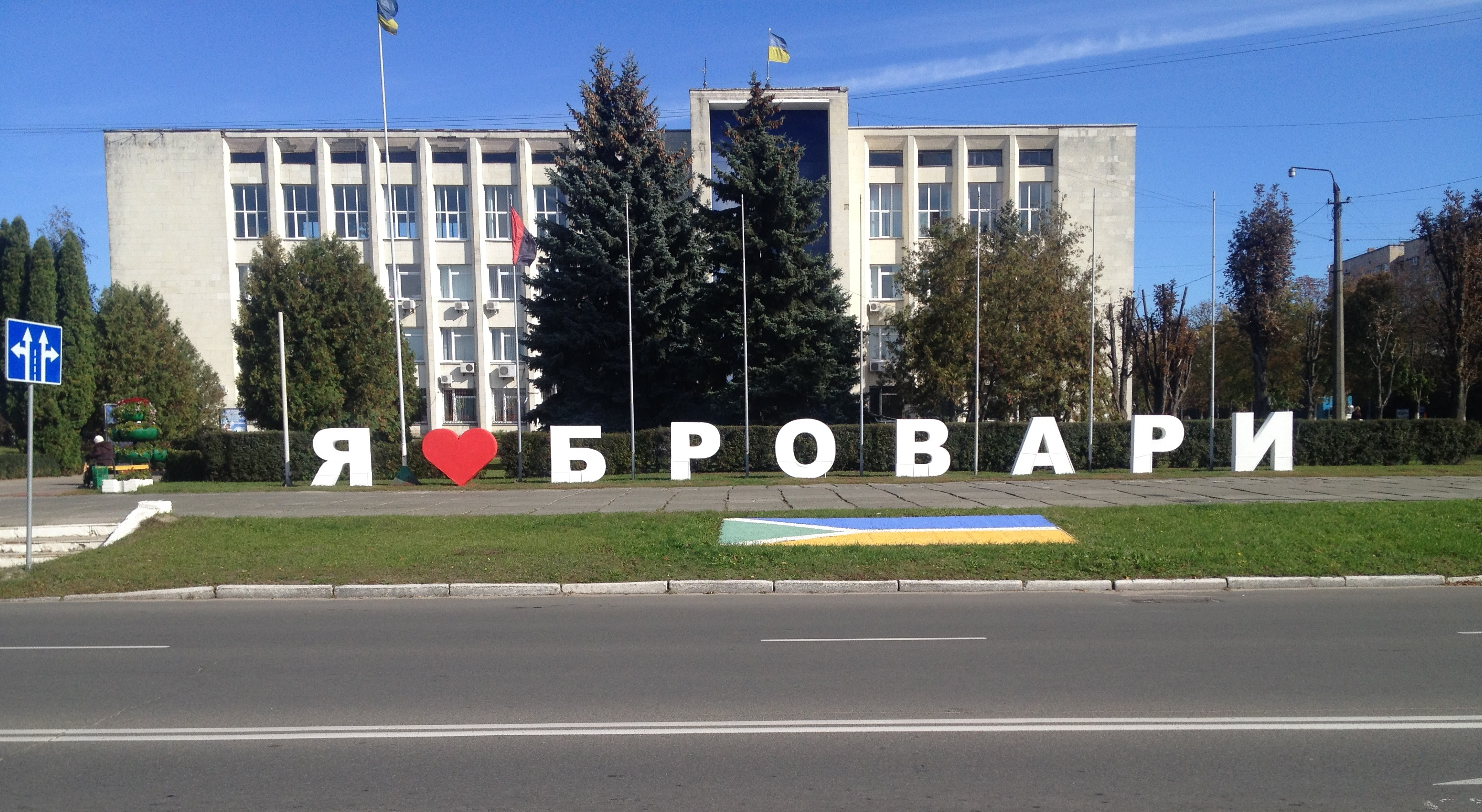 Бровари найбільш забруднене місто України -  - IMG 5641