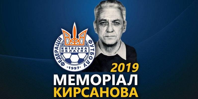 """""""Авангард"""", """"Штурм"""" та """"Межигір'я"""" - лідери своїх груп на """"Меморіалі Кирсанова"""""""