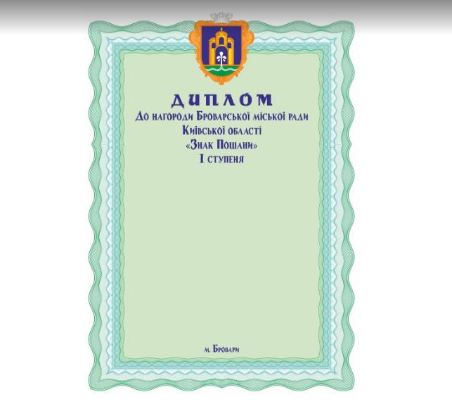 """Броварська міськрада затвердила відзнаки та дипломи """"За заслуги перед містом"""""""