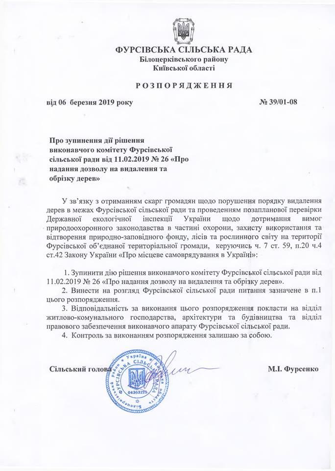 Скандальне рішення про вирубку дерев у білоцерківському Гайку відмінили