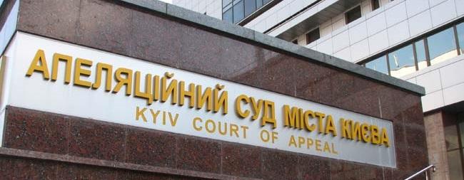 Тисячі справ на вітер: як з Апеляційного суду у Києві папери тікали