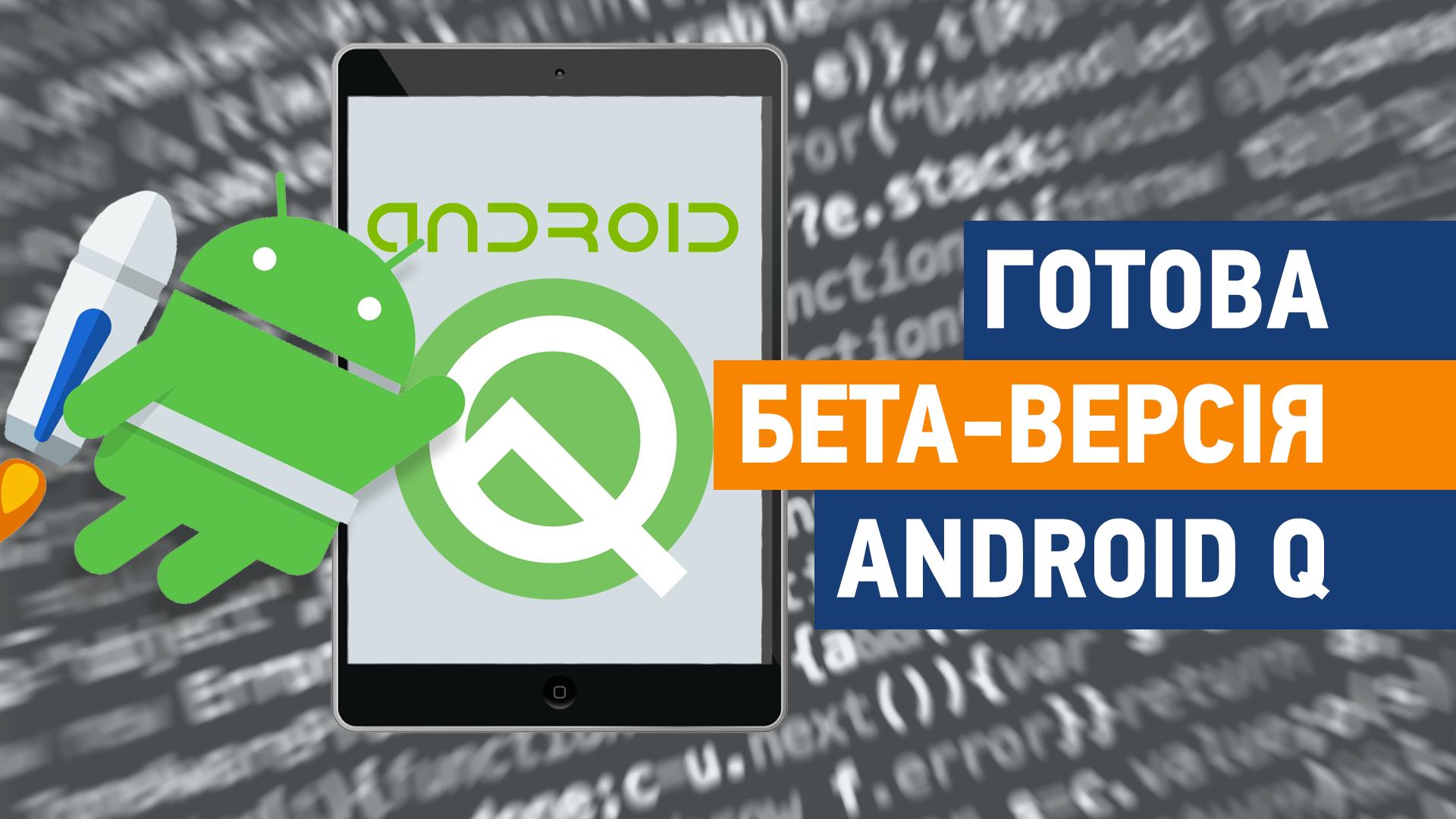 Google випустила Android Q Beta 1