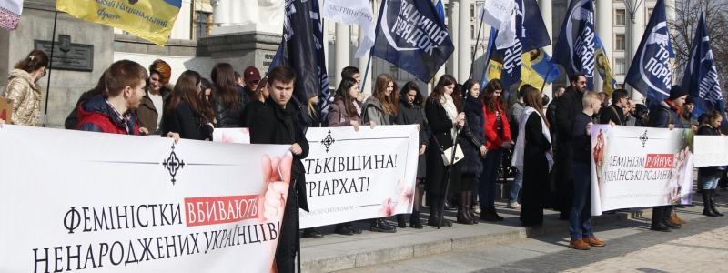 У Києві проходить антимітинг проти феміністок