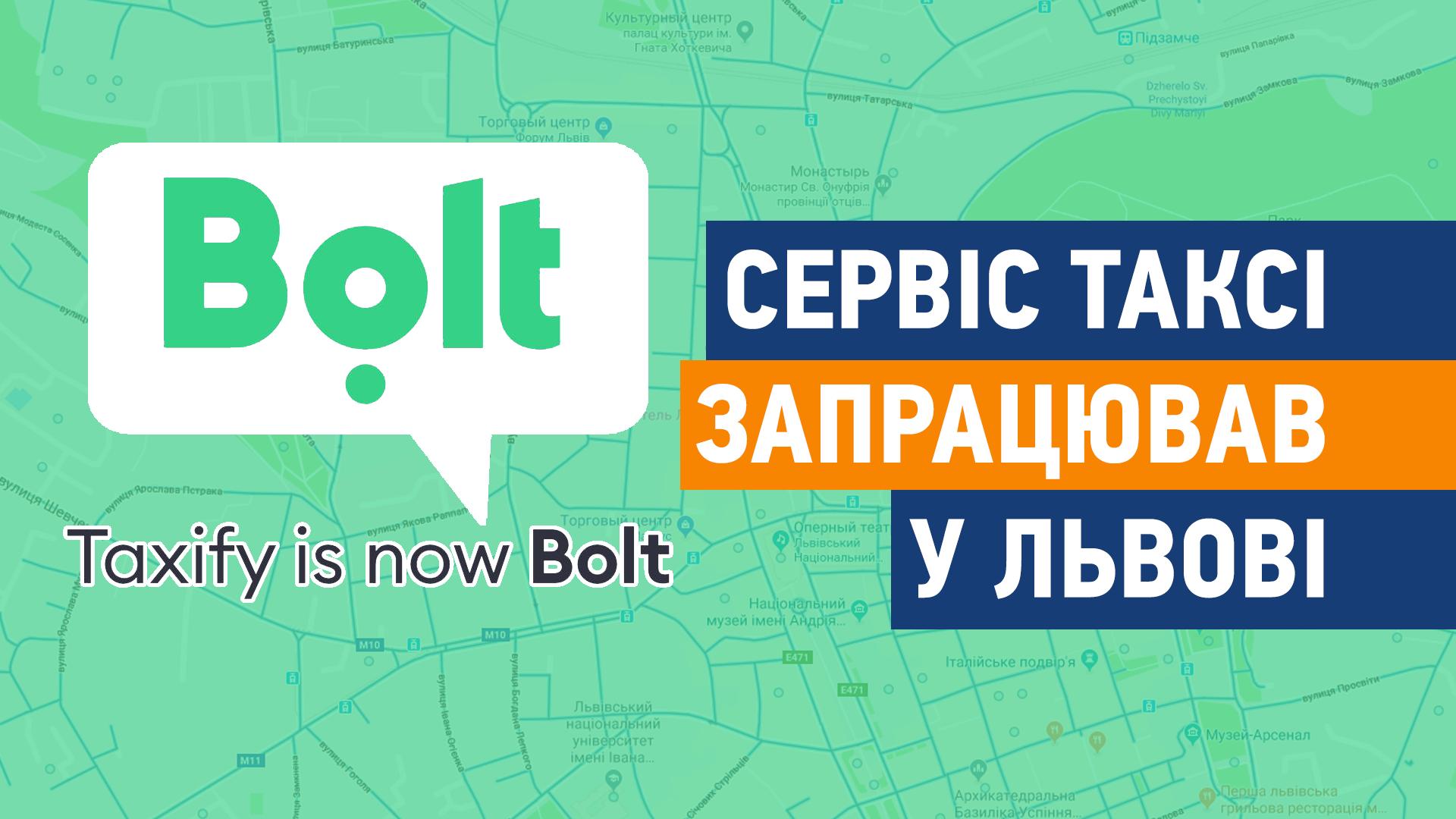 У Львові запустили сервіс замовлення таксі Bolt (Taxify)